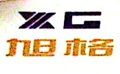 济南旭格机械有限公司 最新采购和商业信息