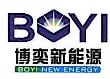 娄底市博奕新能源有限公司 最新采购和商业信息