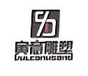 上海寅意雕塑艺术有限公司 最新采购和商业信息