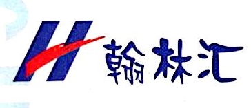 翰林汇信息产业股份有限公司 最新采购和商业信息