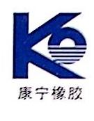 铁岭市康宁橡胶制品有限公司 最新采购和商业信息