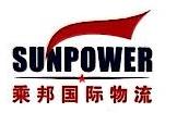 上海乘邦国际物流有限公司 最新采购和商业信息