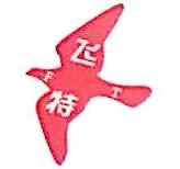 中山市飞特五金制品有限公司 最新采购和商业信息