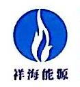 江西祥海能源有限公司 最新采购和商业信息