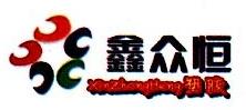 福州鑫众恒塑胶有限公司 最新采购和商业信息