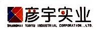 上海彦宇实业有限公司 最新采购和商业信息