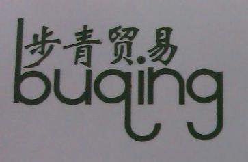 广州市步青贸易有限公司 最新采购和商业信息