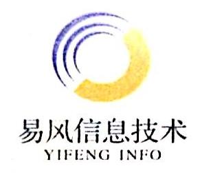 上海易风信息技术有限公司