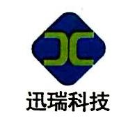 南昌迅瑞科技有限公司