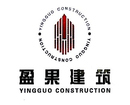 北京盈果建筑工程有限公司