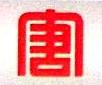 大唐贵州发耳发电有限公司