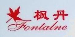 咸宁市枫丹公交有限公司