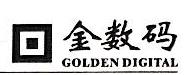 上海金数码电器有限公司 最新采购和商业信息