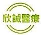 深圳市欣诚医疗器材有限公司 最新采购和商业信息