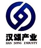 湖南汉颂产业供应链有限公司 最新采购和商业信息