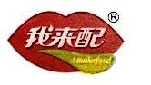 武汉泓邑甜言物语商贸有限公司 最新采购和商业信息