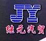 馆陶县旭光汽车销售有限公司 最新采购和商业信息