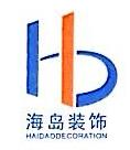 武汉市海岛装饰工程有限公司 最新采购和商业信息