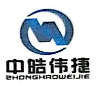 四川中皓伟捷科技有限公司