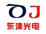 深圳市东津光电设备有限公司 最新采购和商业信息