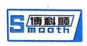 深圳市博科顺精密设备有限公司 最新采购和商业信息