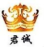 广州市君诚工艺礼品有限公司 最新采购和商业信息