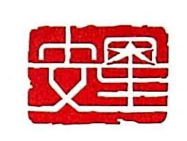 西藏工布江达安星资产管理有限责任公司