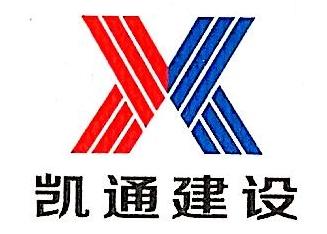 南京凯通基础工程有限公司
