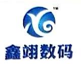 深圳市鑫翊数码科技有限公司 最新采购和商业信息