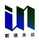 深圳市联信永达科技有限公司