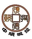 广东中顺城投投资有限公司