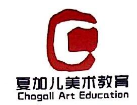 南京夏加儿文化传播有限公司 最新采购和商业信息