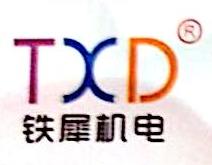 深圳市铁犀机电科技有限公司 最新采购和商业信息
