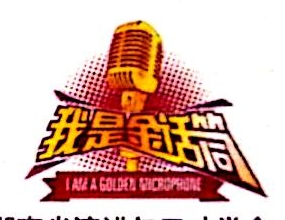 湖南省金话筒文化传播有限公司 最新采购和商业信息
