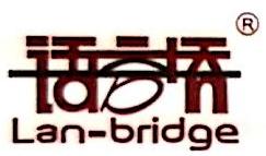 广州语言桥信息科技有限公司 最新采购和商业信息