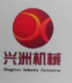 靖江市兴洲机械制造有限公司 最新采购和商业信息