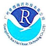 广州睿海海洋科技有限公司 最新采购和商业信息