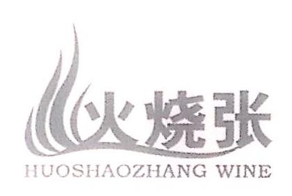 齐齐哈尔火烧张酒业有限公司