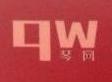 武汉琴圣网络科技有限公司 最新采购和商业信息