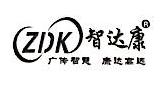 武汉智达康广告印务有限公司 最新采购和商业信息