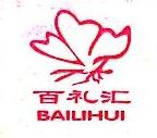 长沙百礼汇文化传播有限公司 最新采购和商业信息