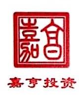 福建嘉亨投资有限公司 最新采购和商业信息