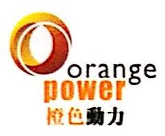 橙色动力(北京)影视文化传媒有限公司