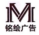 义乌市铭绘广告有限公司 最新采购和商业信息