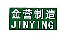 上海金营金属制品有限公司