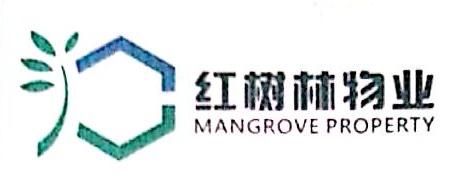 深圳市红树林物业管理有限公司 最新采购和商业信息
