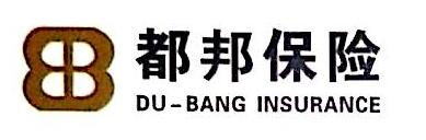 都邦财产保险股份有限公司桂林中心支公司