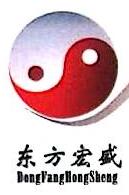 广西南宁东方宏盛电子科技有限公司 最新采购和商业信息