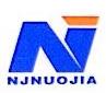 南京诺嘉科技有限公司 最新采购和商业信息