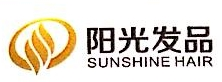 邵阳阳光发品有限公司 最新采购和商业信息